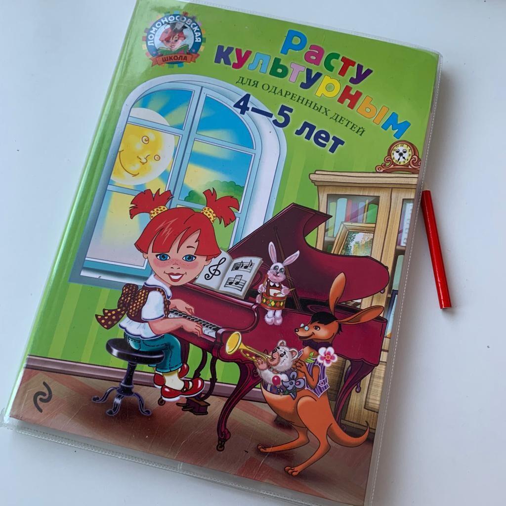 Lehrbuch Russisch